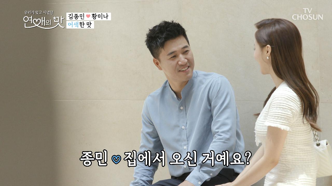 오늘만을 기다렸다!! 김종민과 그녀의 첫 만남은?
