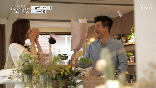 """꺄악~ 김종민의 심쿵한다발? """"여자친구 맞아"""""""