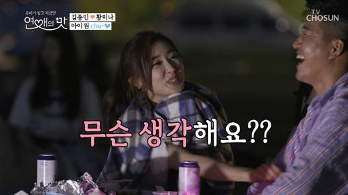 갑자기 입술 보호(?) 미나의 소원은? 아이 원 chu~♥