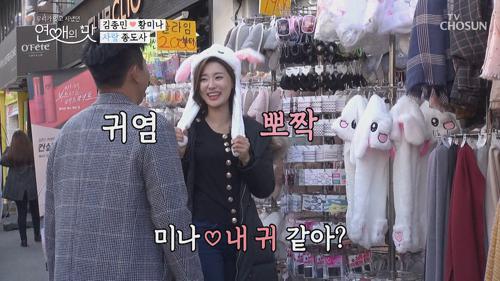 콧노래가 절로♪ 대국민(?)이 응원하는 종미나 공개데이트