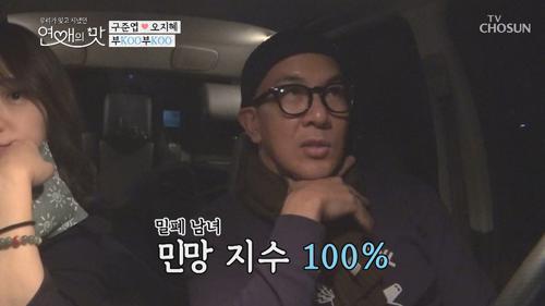 야밤에 차 안에서 단 둘이...♥ 밀폐 남녀 민망지수 100%