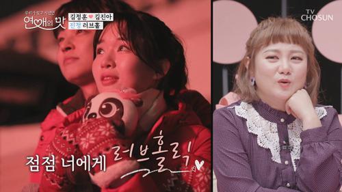 떡볶이 커플의 러브홀 중독♥ 놀이공원에서 키스 타임까지?!