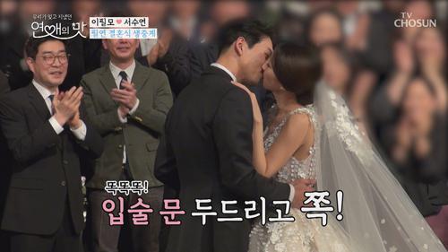 이필모♥서수연 키스 타임! 박수 소리 끊길 때까지 실시!