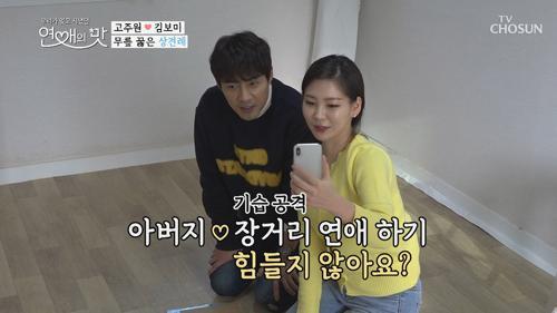 아버님에게 사전 불효 예약(?) 고주원 무릎 끓은 상견례!