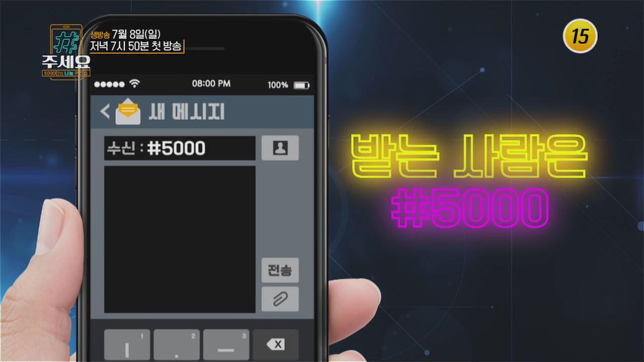 5000만의 나눔 퀴즈쇼 #주세요 문자 참여 방법! 이미지