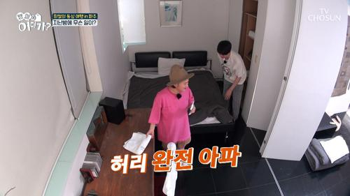 """""""허리 완전 아파"""" 희철&신영, 밤에 무슨 일이?!"""