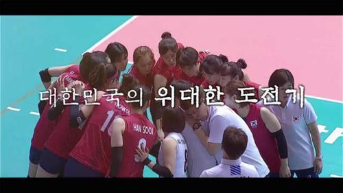 대한민국의 위대한 도전기_2018 세계여자배구선수권대회 티저
