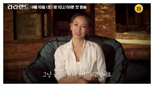 원조 베이글녀 이제니 제2의 인생 공개!_라라랜드 티저