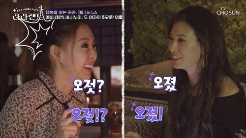미국 LA까지 퍼진 한국의 유행어는?