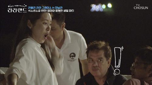 부녀의 로맨틱 데이트, 깜짝 등장한 손님은?