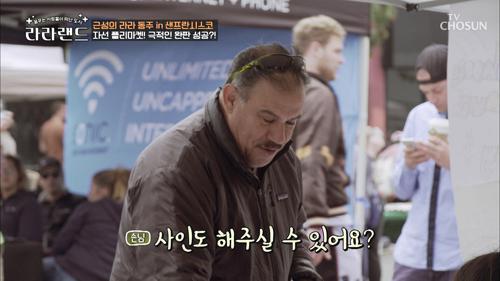 동주는 샌프란시스코의 유명인사? 티셔츠에 사인까지?!
