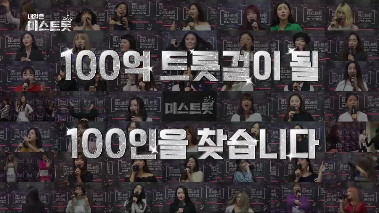 장윤정·홍진영의 뒤를 이을 100억 트롯걸을 찾아라!_미스트롯 참가자 모집 티저3 이미지