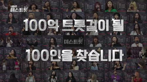 장윤정·홍진영의 뒤를 이을 100억 트롯걸을 찾아라!_미스트롯 참가자 모집 티저3