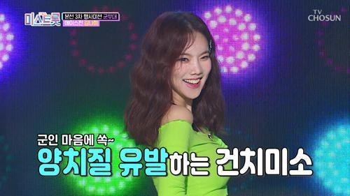 김나희 헝클어진 머리 &건치 미소 ※심멎※ '불나비'♪