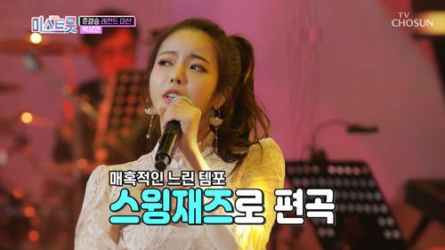 상큼발랄 박성연 트롯+(끈적한)스윙 재즈 '마음이 고와야지'♫♭