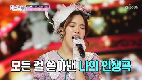 희극인에서 가수로 인생을 건 무대!★ 김나희 '곡예사의 첫사랑'♬