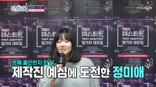 ★다크호스★ 정·미·애 가창력 하나만 믿고 출격~!