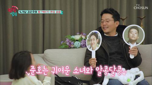 아리따운 여자들의 반김?! 김준호 12년 싱글라이프 대 청산?