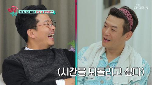 """1일 숙박 20만 원? 와우! """"속옷도 같이 입을 거야!!"""""""