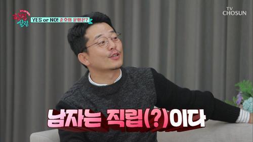 서서 싸면(?) 안 돼요! 김대희만의 좌식생활?ㅋㅋ