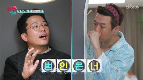 드랍 더 방귀 비트! 후각 마비시킨 방귀 DJ 준호!