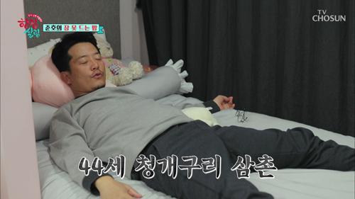 현오의 최애탬 인형을 베개로 사용?! 청개구리 준호 삼촌!