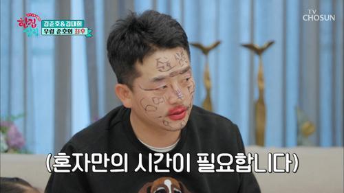 내 얼굴이 칠판이냐!! 우렁 준호의 최후 (feat 화장)