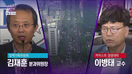흔들리는 한국경제, 위기인가?_이슈진단 신동욱 라이브 3회 예고