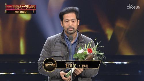 신인 감독상 '소공녀' 전고운 감독 수상소감