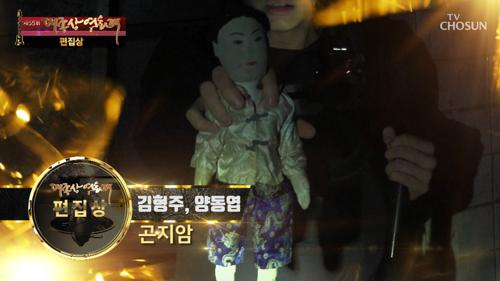 편집상 '곤지암' 김형주·양동엽 수상소감