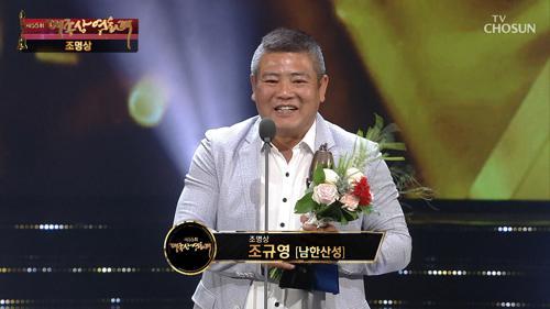 조명상 '남한산성' 조규영 수상소감
