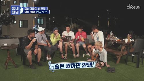삼척 앨범 '선곡 토크' 시간! 키야~ 들이키자~