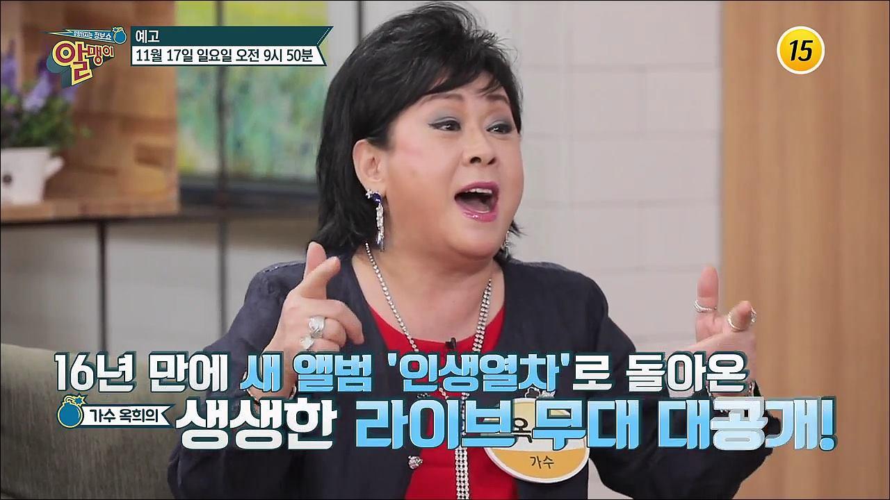 가요계의 여전사~ 가수 옥희가 알맹이에 떴다!_알맹이 47회 예고 이미지