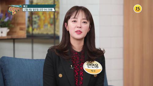 연예계 대표 동안 미녀 배우 안연홍이 알맹이에 떴다!_알맹이 50회 예고
