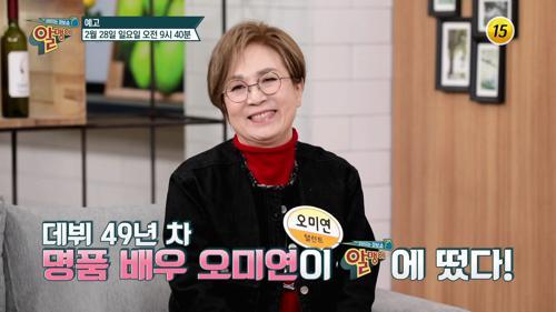 데뷔 49년차 명품 배우 오미연이 알맹이에 떴다!_알맹이 114회 예고 TV CHOSUN 210228 방송