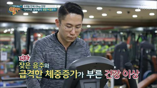 6개월 만에 10kg 감량! 다이어트 끝판왕의 성공 비결 大 공개
