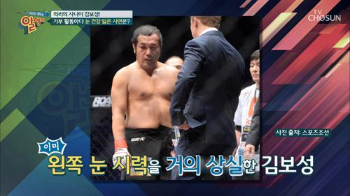 의리의 사나이 김보성! 기부 활동하다 눈 건강 잃은 사연은?