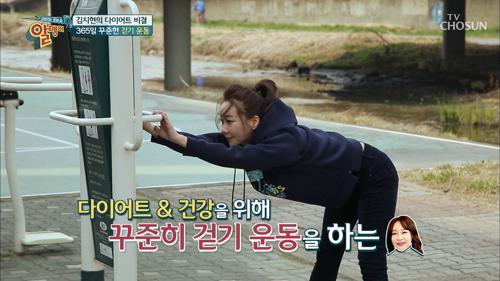 김지현의 생활 속 다이어트?! 식품부터 운동법까지 ※최초공개※