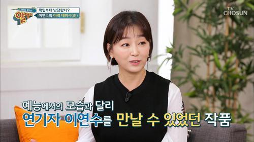 (궁금)떡잎부터 남달랐던 이연수의 아역 데뷔史