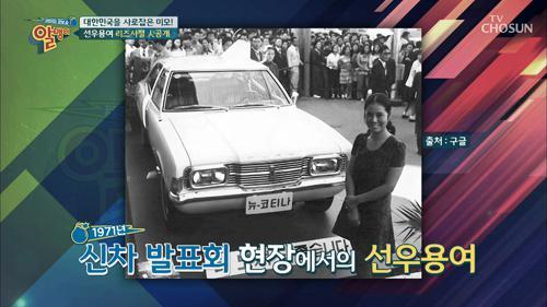 ⟡리즈시절⟡ 대한민국 1호 여성 자동차 광고 모델 '선우용여'