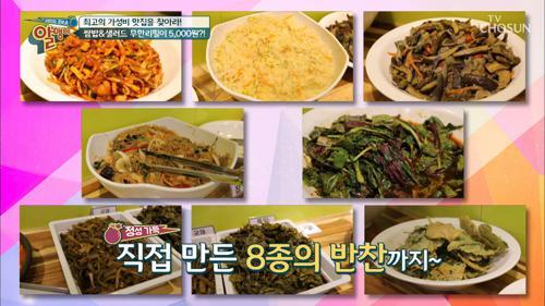 건강한 메뉴 쌈밥과 샐러드 무한리필이 5,000원?!
