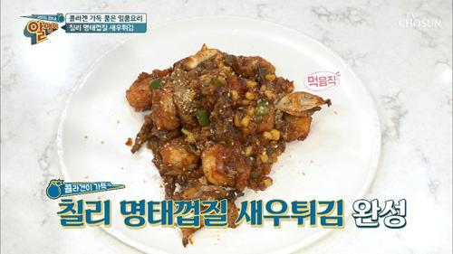'생선껍질'을 선택한 이유는? 콜라겐 요리