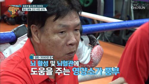 혈관 팔팔 건강 비법밥상?! 해조류&침향
