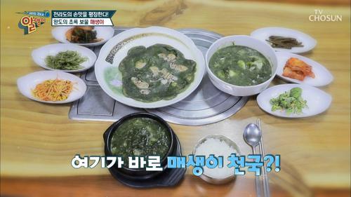 영양만점 ☆매생이 건강 밥상☆