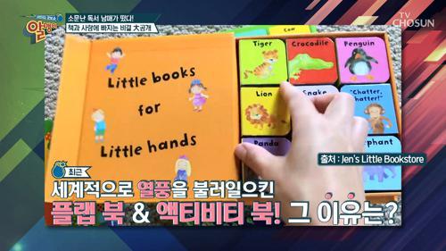 아이들이 책과 ♡사랑에 빠지는♡ 비결 大공개