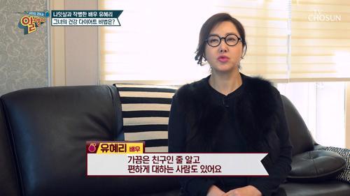 나잇살과 작별한 배우 유혜리 ▸몸매 유지 비법◂
