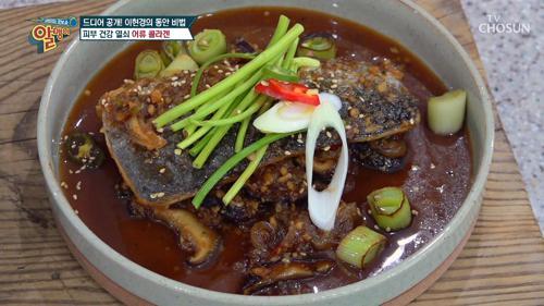 『삼치 갈비찜』 생선 껍질 맛있게 먹는 TIP
