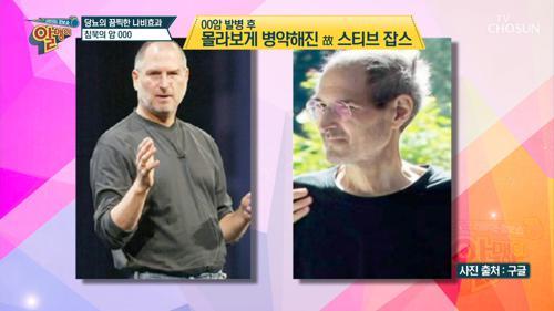 §당뇨의 나비효과§ 스티븐 잡스 죽음으로 이끈 '○○암'