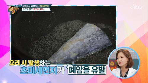 ❛환기 필수❜ 주방에 '초미세먼지'가 있다?!