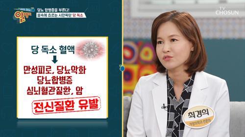 몸 속 시한폭탄 ⚠당 독소⚠ 당뇨 합병증의 원인!